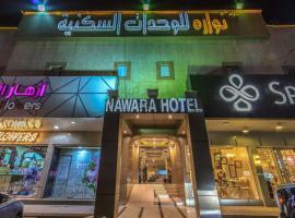 Nawara Dala, hotel perto de Riyadh Gallery, Riyadh