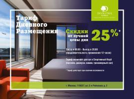 DoubleTree By Hilton Moscow - Vnukovo Airport Hotel, hotel near Vnukovo International Airport - VKO,