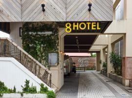 エイトホテル湘南藤沢、藤沢市のホテル