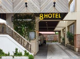8 Hotel Shonan Fujisawa, hotel in Fujisawa
