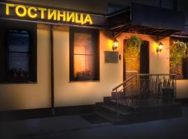 Hotel Bomond, hotel near Neskuchny Garden, Moscow