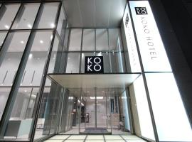 KOKO HOTEL Ginza-1chome, accessible hotel in Tokyo