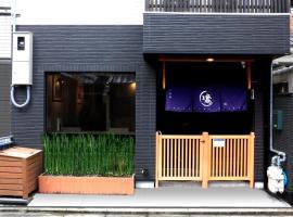 Hotel Hashitabi Nijojo, hotel in Kyoto