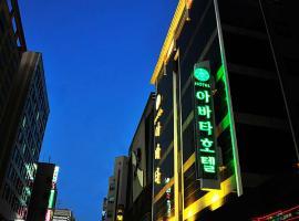 Abata Business Hotel, отель в городе Коян