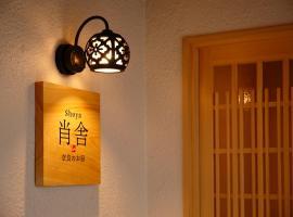 肖舎 Shoya, villa in Nara