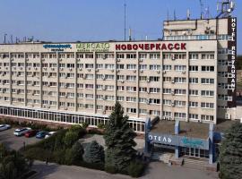 Отель Новочеркасск, отель в Новочеркасске