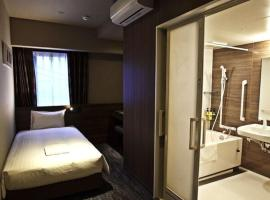 Welina Hotel Nakanoshima EAST - Vacation STAY 04530v, hotel near Saizen-ji Temple, Osaka