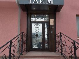 Клуб-Отель Тайм, отель в Кемерово