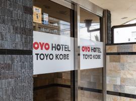 OYOホテル TOYO Kobe、神戸市のホテル