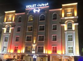 World of Violet فيوليت, apart-hotel em Al Khobar