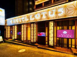 HOTEL Lotus Shibuya (Adult Only), love hotel in Tokyo