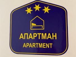 Suvago 2, apartman u Beogradu