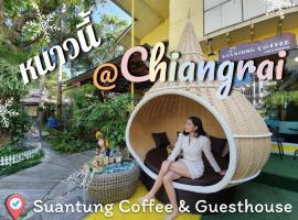 SuanTung Coffee & Guesthouse ที่พักให้เช่าในเชียงราย
