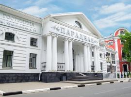 Гостиница Парадная, отель в Ярославле