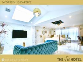 THE ROOT2 HOTEL、京都市にある京都駅の周辺ホテル