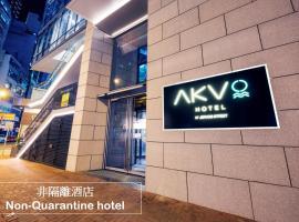 香港嘉賦酒店,香港香港迪士尼樂園附近的飯店
