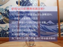 烏托邦國際青年旅舍,台東市的青年旅館