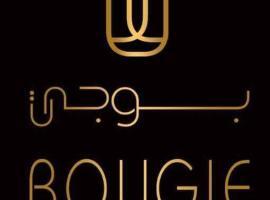فندق بوجي للشقق الفندقية, hotel en Taif
