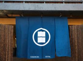 KAMAKURA Hotel、鎌倉市にある江ノ島の周辺ホテル