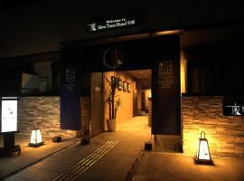 SlowTimeホテル京都, affittacamere a Kyoto