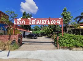 Lek Homestay, hotel in Si Racha