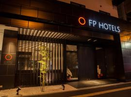 FP HOTELS South-Namba, hotel in Osaka