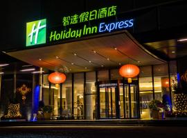 Holiday Inn Express Shenzhen Dongmen, an IHG Hotel, отель в Шэньчжэне