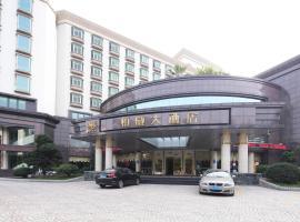Gaoming Hengwei Hotel, hotel in Foshan