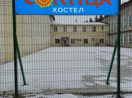 Лаборатория Солнца, hotel in Dmitrov