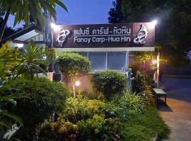 Fancy Carp Resort Hua-Hin, hotel near Baan Sillapin Artists' Village, Hua Hin