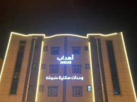 Ahdab, hotel in Riyadh