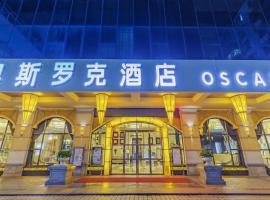 Oscar Hotel, hotel near Haikou Meilan International Airport - HAK, Haikou