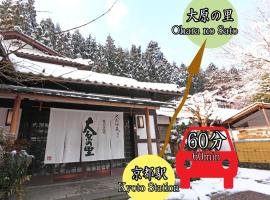 Kyo no Minshuku Ohara no Sato, hotel near Sanzen-in Temple, Kyoto
