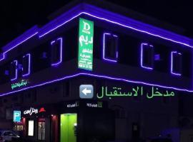 ديم للغرف الفندقيه الخبر شارع العشرين فوق مطعم بيتزاهت, hotel perto de Rahmaniyah Mall Al Khobar, Al Khobar