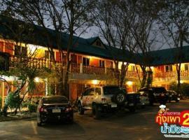 โรงแรม น้ำปิงรีสอร์ท, hotel in Nakhon Sawan