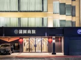 蒲園飯店,台北的飯店