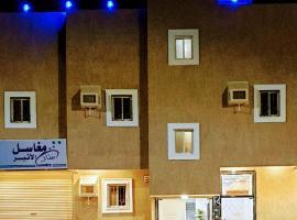 الاثير للوحدات السكنية المفروشة, apartamento em Iambo