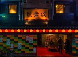 Khaosan Tokyo Kabuki, hostel in Tokyo