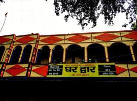 Ghar Dwar, hotel in Begusarai