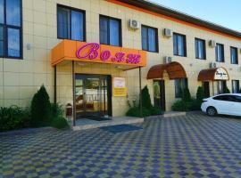 Гостиница ВОЯЖ, отель в Астрахани