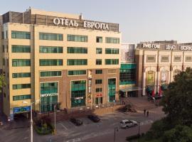 ЕВРОПА Отель и Апартаменты, отель в Калининграде
