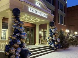 Кухтерин Отель, отель в Томске