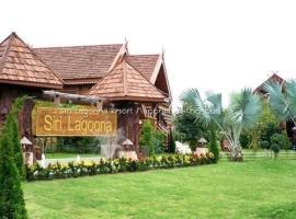 ศิริลากูน่า โฮมรีสอร์ท, hotel in Nong Prue