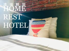 Home Rest Hotel, hotel in Taitung City
