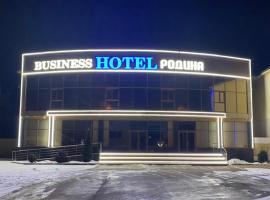 Business Hotel Rodina, отель в Ессентуках