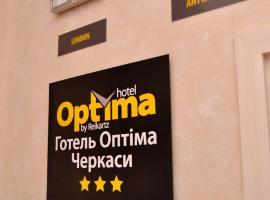 Optima Cherkasy Hotel, готель у місті Черкаси