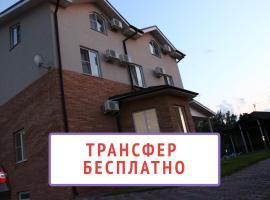 Pilot Guest House - Domodedovo, hotel near Lenin Museum, Domodedovo