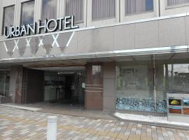 アーバンホテル二本松, hotel in Nihommatsu