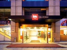 ibis Nanjing Confucius Temple, hotel in Nanjing