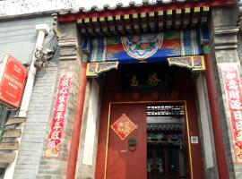Ming Courtyard, hotel in Beijing